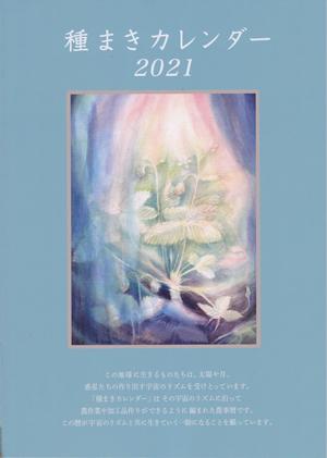 種まきカレンダー 2021 バイオダイナミック 農法 シュタイナー