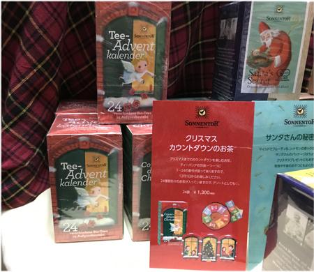お茶 アドベントカレンダー オーガニック ハーブティー