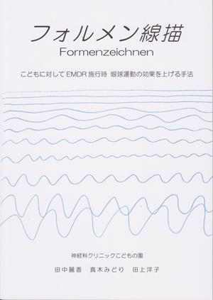 フォルメン線描Formenzecichnen こどもに対してEMDR施行時 眼球運動の効果を上げる手法