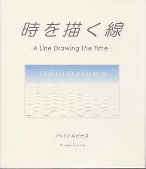 時を描く線 A Line Drawing The Time フォルメン 線描 シュタイナー教育