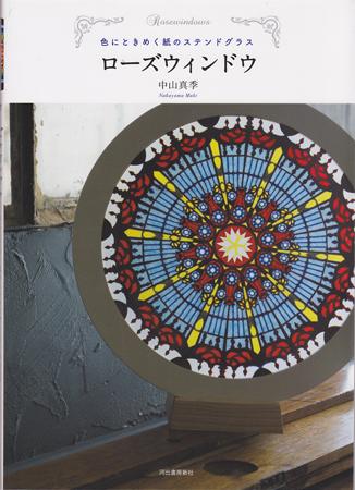 色にときめく紙のステンドグラス ローズウィンドウ 作り方 本
