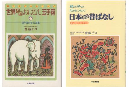 本 語り聞かせ 世界名作 日本昔話
