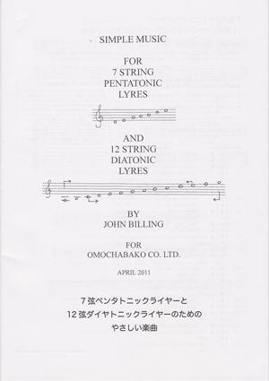 7弦 ペンタトニック ライヤー 12弦 ダイヤトニック やさしい 楽曲 ケルト