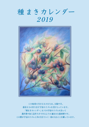 種まきカレンダー2019 バイオダイナミック 農業