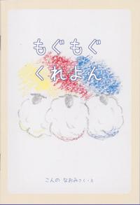 もぐもぐクレヨン ひつじさんのおすそわけ 絵本 工作 クレヨン 羊毛