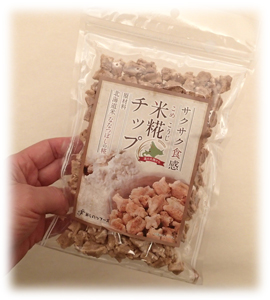 米麹チップ 食品 食材 お菓子 油・小麦・大豆不使用
