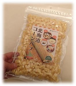 北海道 コーンパフ 食品 食材 お菓子 油・小麦・大豆不使用