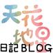 シュタイナー教育・幼児教育・教材と雑貨「天花地星」の日記Blog
